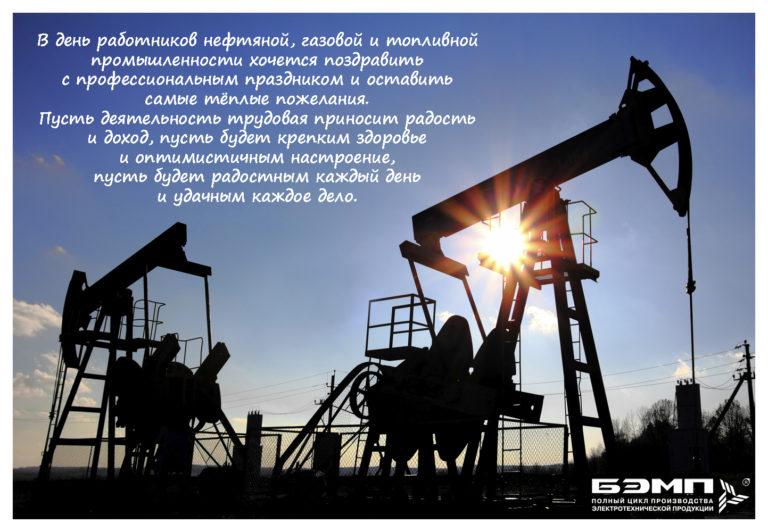 oil-gas-industry_2-768x532