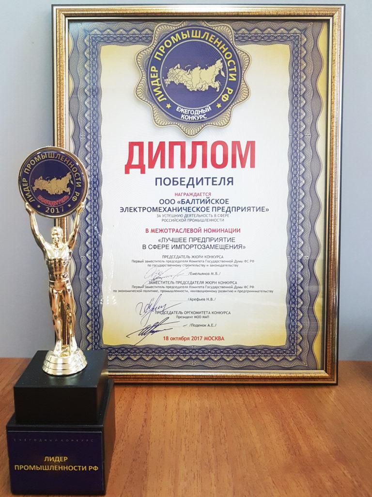 БЭМП Лучшее предприятие в сфере импортозамещения 20171019_092204_2-768x1024