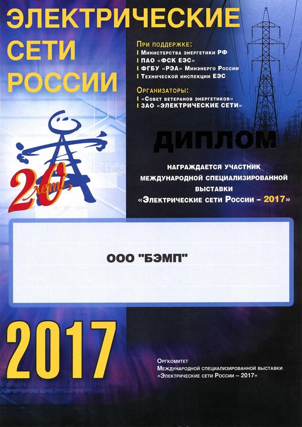 Электрические сети России-2017 диплом161_2