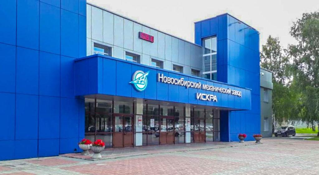 Новосибирский механический завод Искра