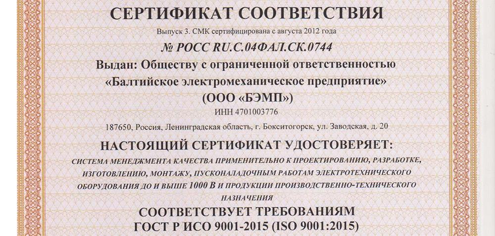 Сертификат-ГОСТ-Р-ИСО-9001-2015-новость-превью