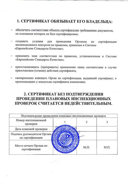 Сертификат-СМК-продление-2019-2