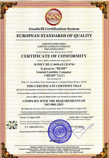 Сертификат-СМК-продление-2019-3