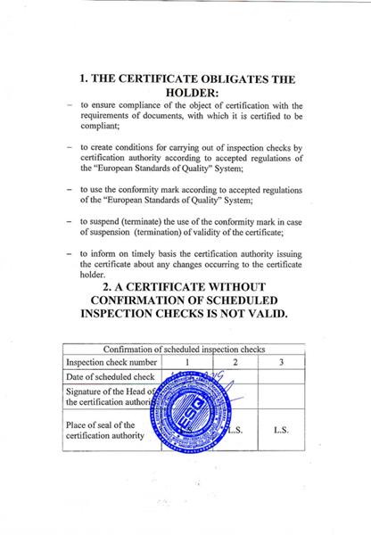 Сертификат-СМК-продление-2019-4