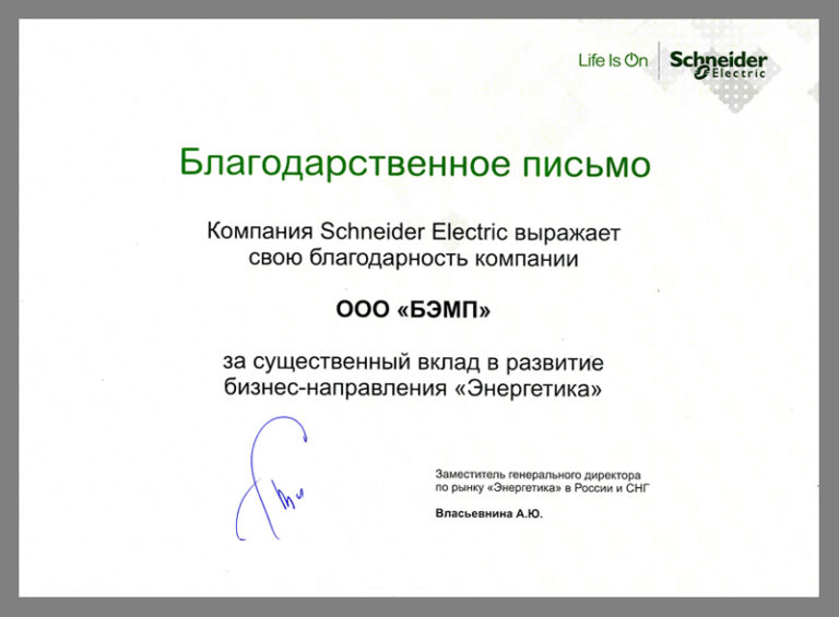 Шнейдер Электрик 18_11_2-768x565