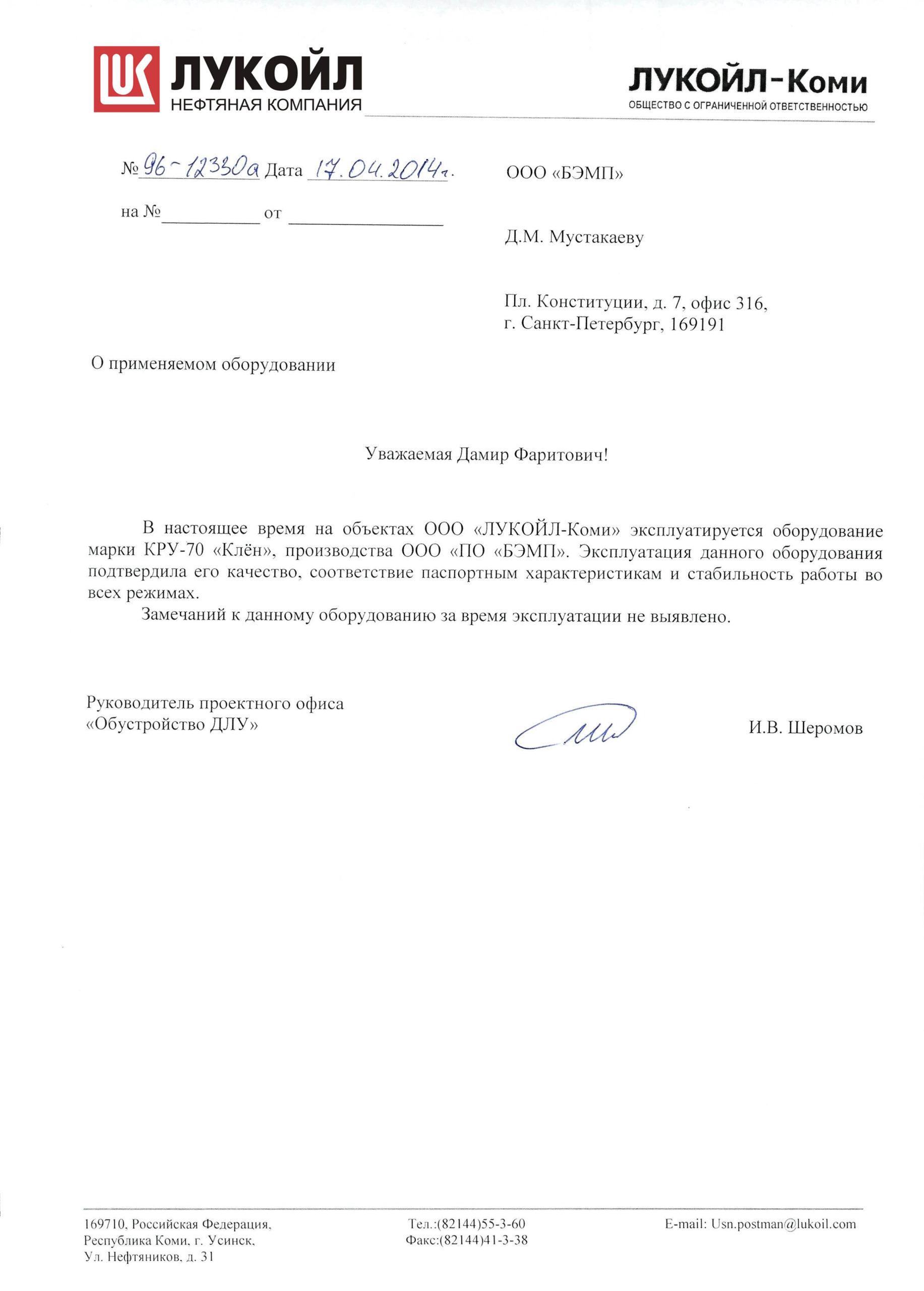 ООО «ЛУКОЙЛ-Коми» Республика Коми, г. Усинск