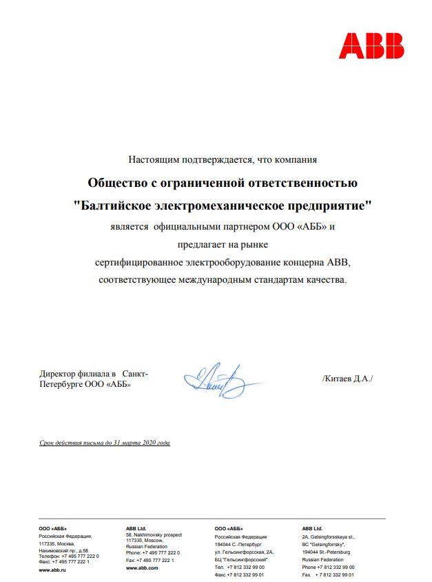 Официальный партнёр ООО АББ