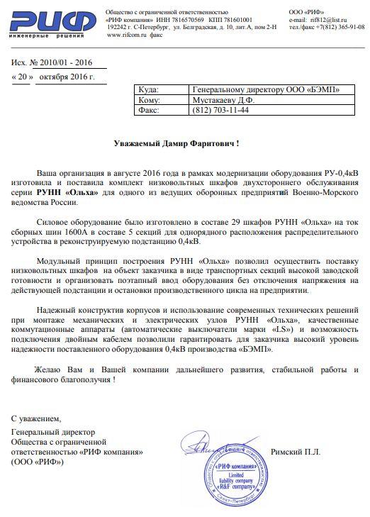 ООО «РИФ»