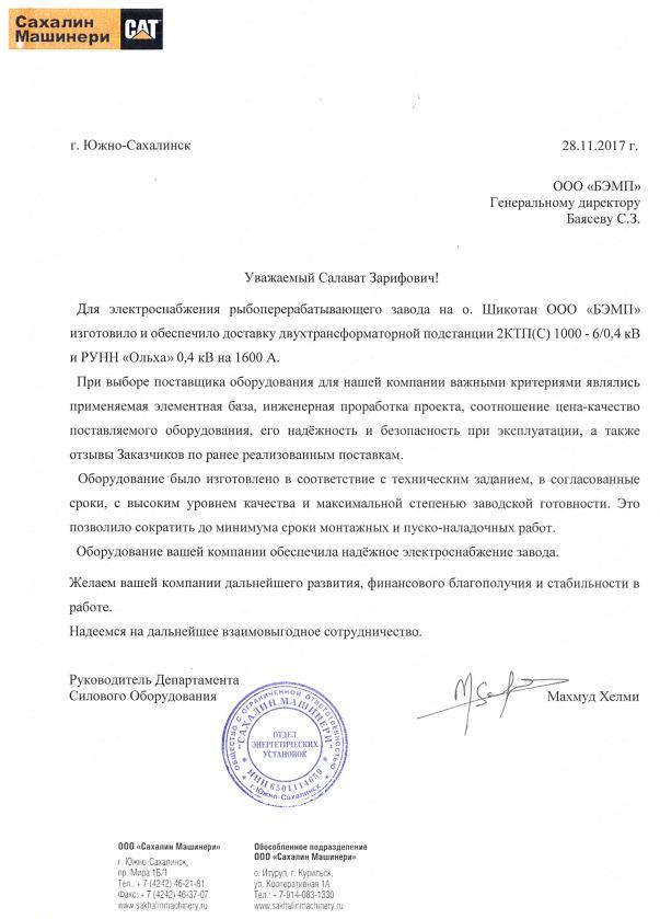 ООО «Сахалин Машинери»