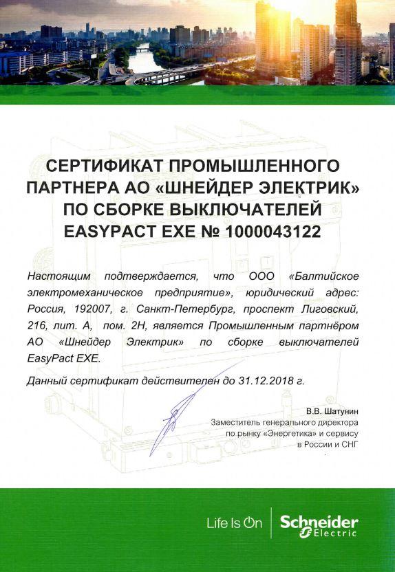 сертификат промышленногопартнёра АО Шнейдер Электрик по сборке выключателей EasyPact