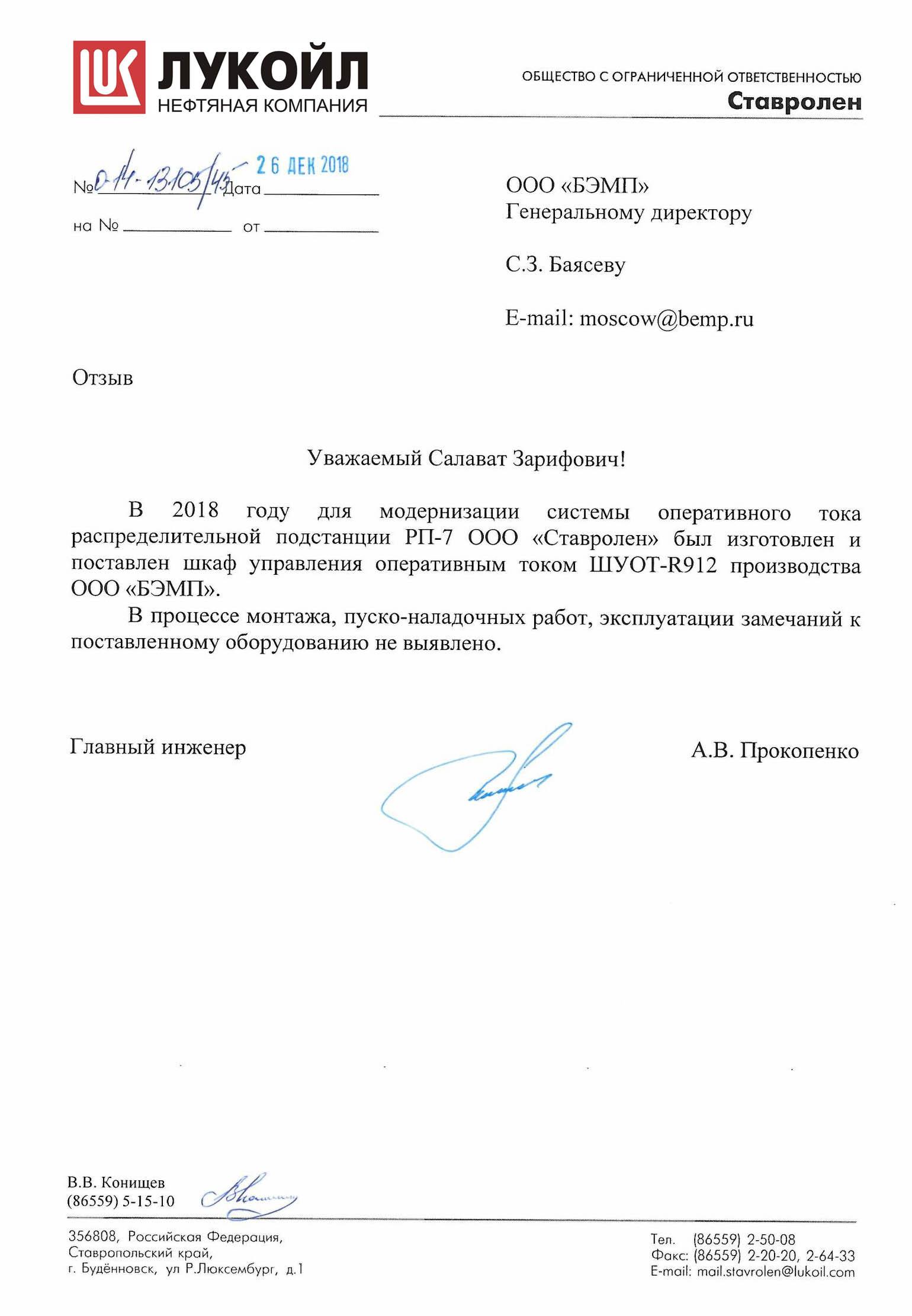ЛУКОЙЛ - Ставролен