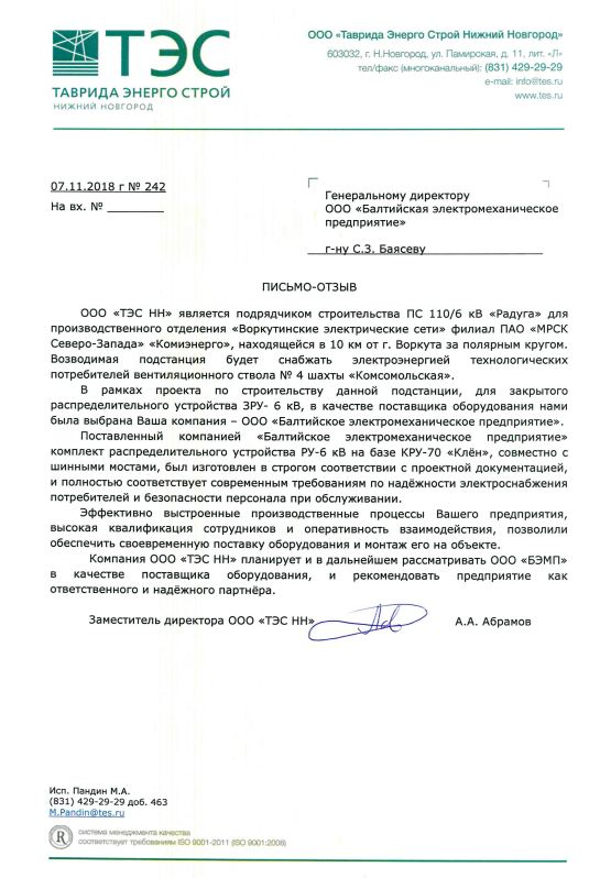 ООО «Таврида Энерго Строй Нижний Новгород»