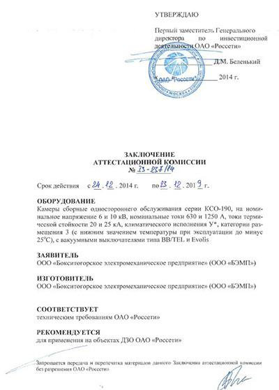 Аттестат ОАО Россети КСО Ива_БЭМП_Аттестат-ОАО-Россети-КСО-Ива-400x565-эскиз