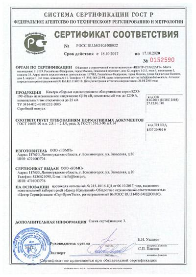 Сертификат ГОСТ Р КСО Ива_БЭМП