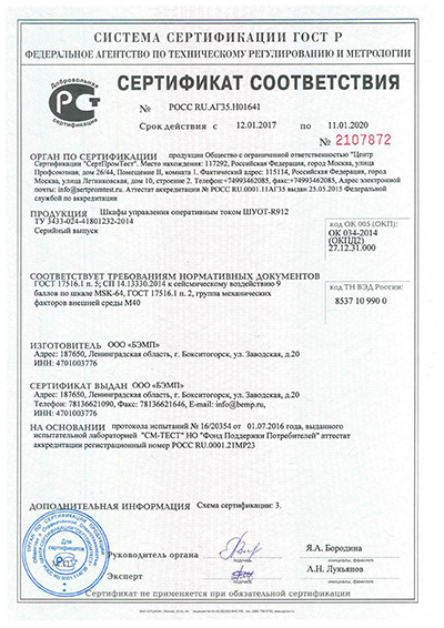 Сертификат на сейсмостойкость ШУОТ-R912_565х400