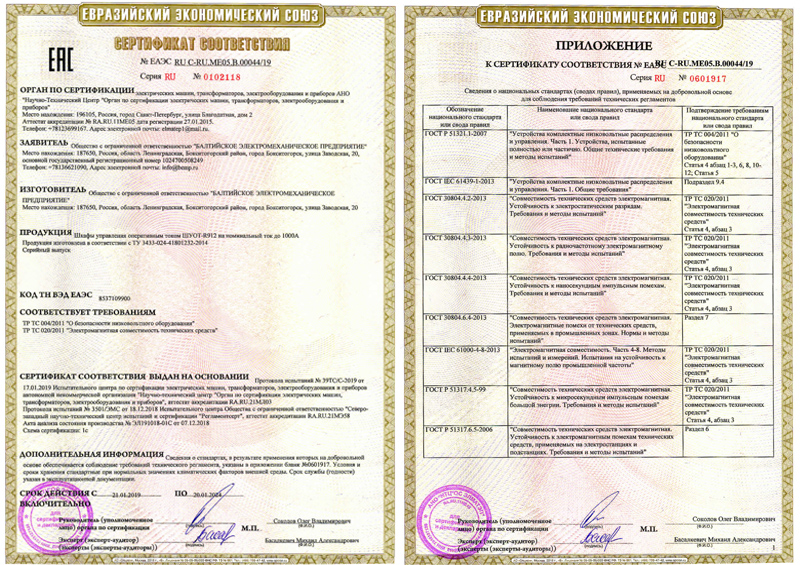 Сертификат ШУОТ безопасность и совместимость