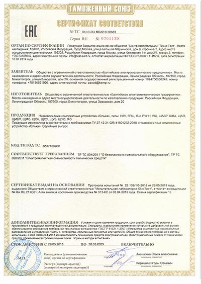 Сертификат соответствия безопасности и электромагнитной совместимости ТРТС-НКУ-Ольха_до-28.05 565х400