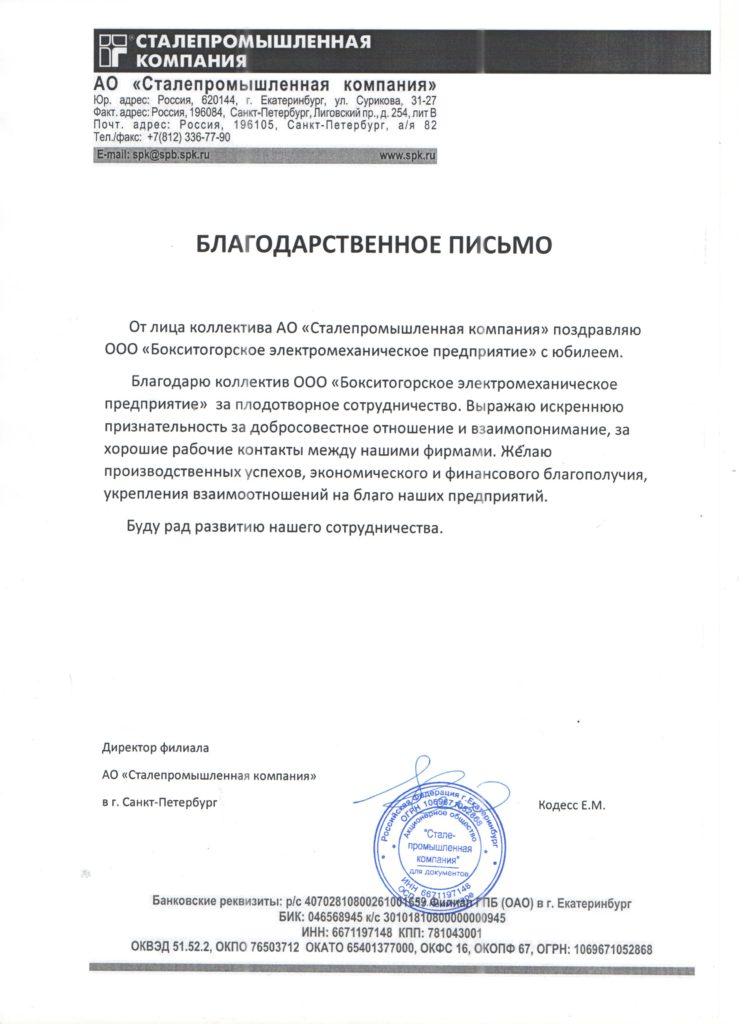 АО «Сталепромышленная компания» (г. Санкт-Петербург) 228_file-745x1024