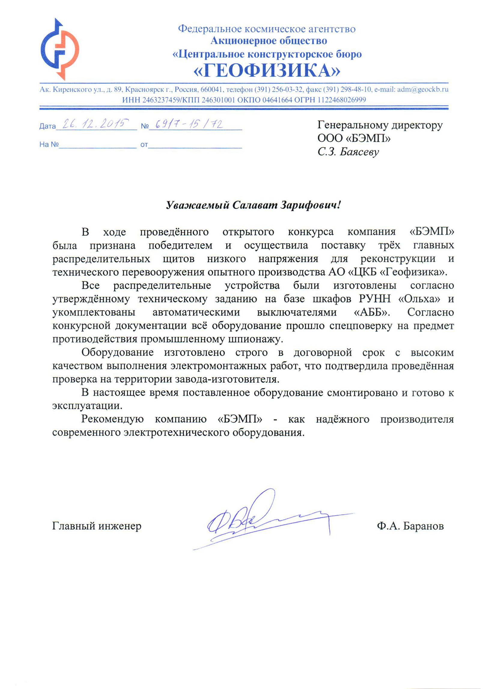 АО «ЦКБ «ГЕОФИЗИКА» (г. Красноярск) 234_file2