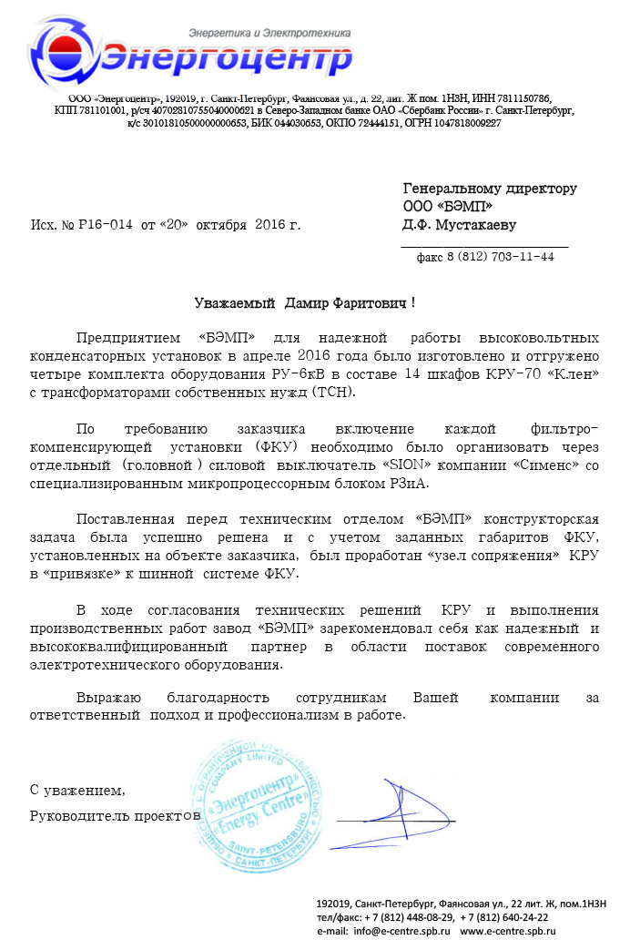 ООО «Энергоцентр» (г. Санкт-Петербург) 263
