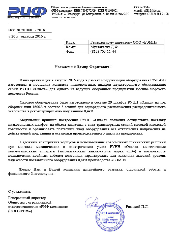 ООО «Риф» (г. Санкт-Петербург) 264_file