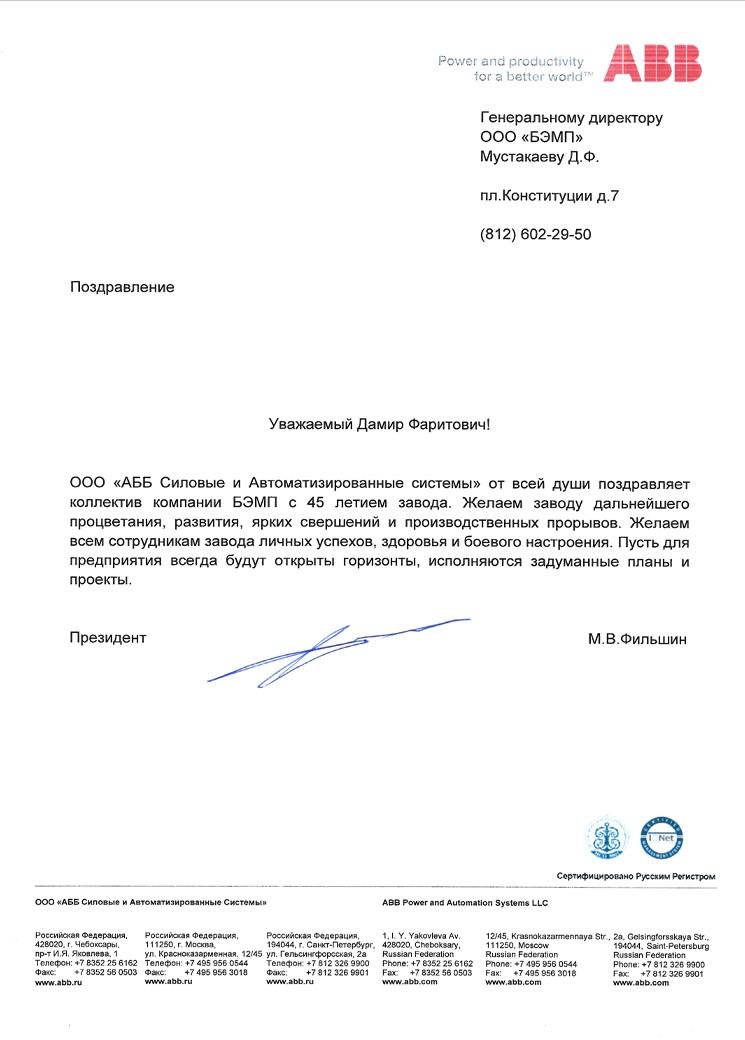АББ Москва-223_file