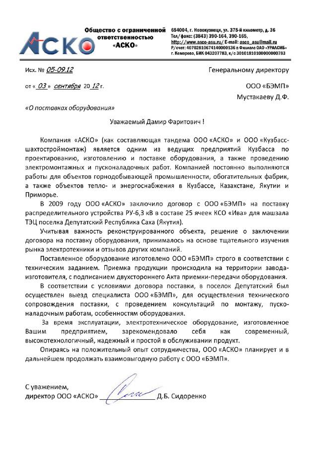 АСКО-Кузбасс-98_file-1