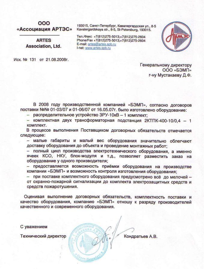 Ассоциация АРТЭС-46_file2