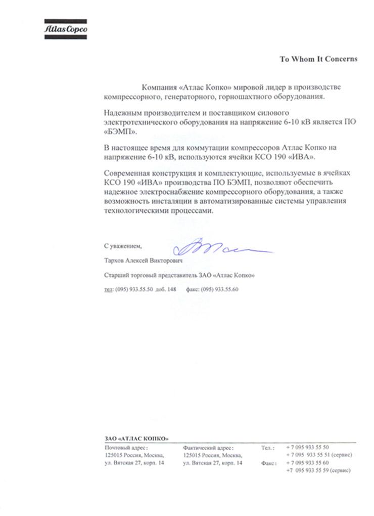 Атлас Копко-47_file2