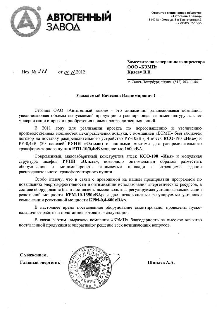 Автогенный завод-94_file
