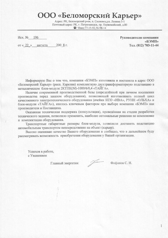 Беломорский Карьер-56_file