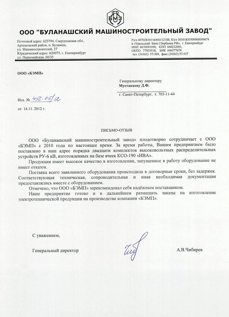Буланашский Машиностроительный Завод-96_file
