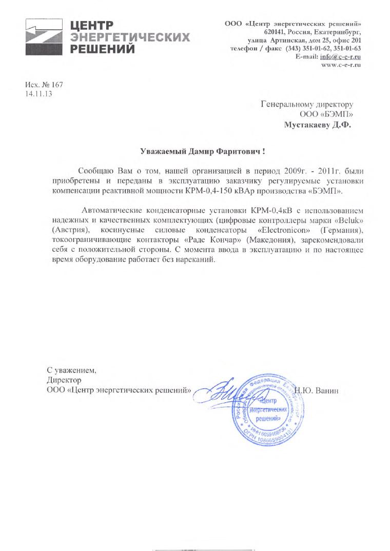Центр Энергетических Решений-140_file
