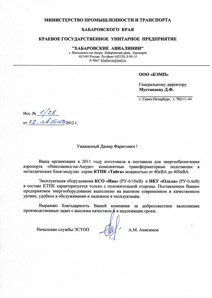 Хабаровские Авиалинии-80_file