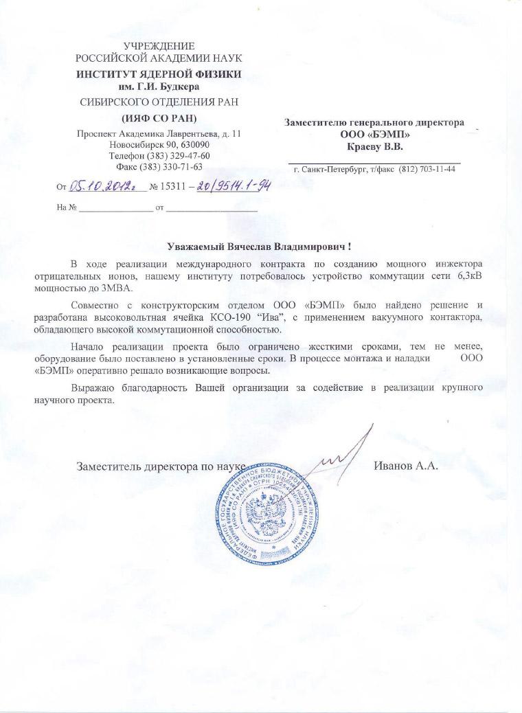 Институт ядерной физики СО РАН 88