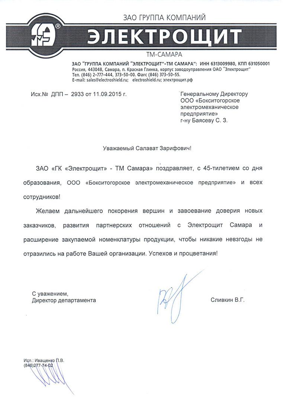 Электрощит-227_file2