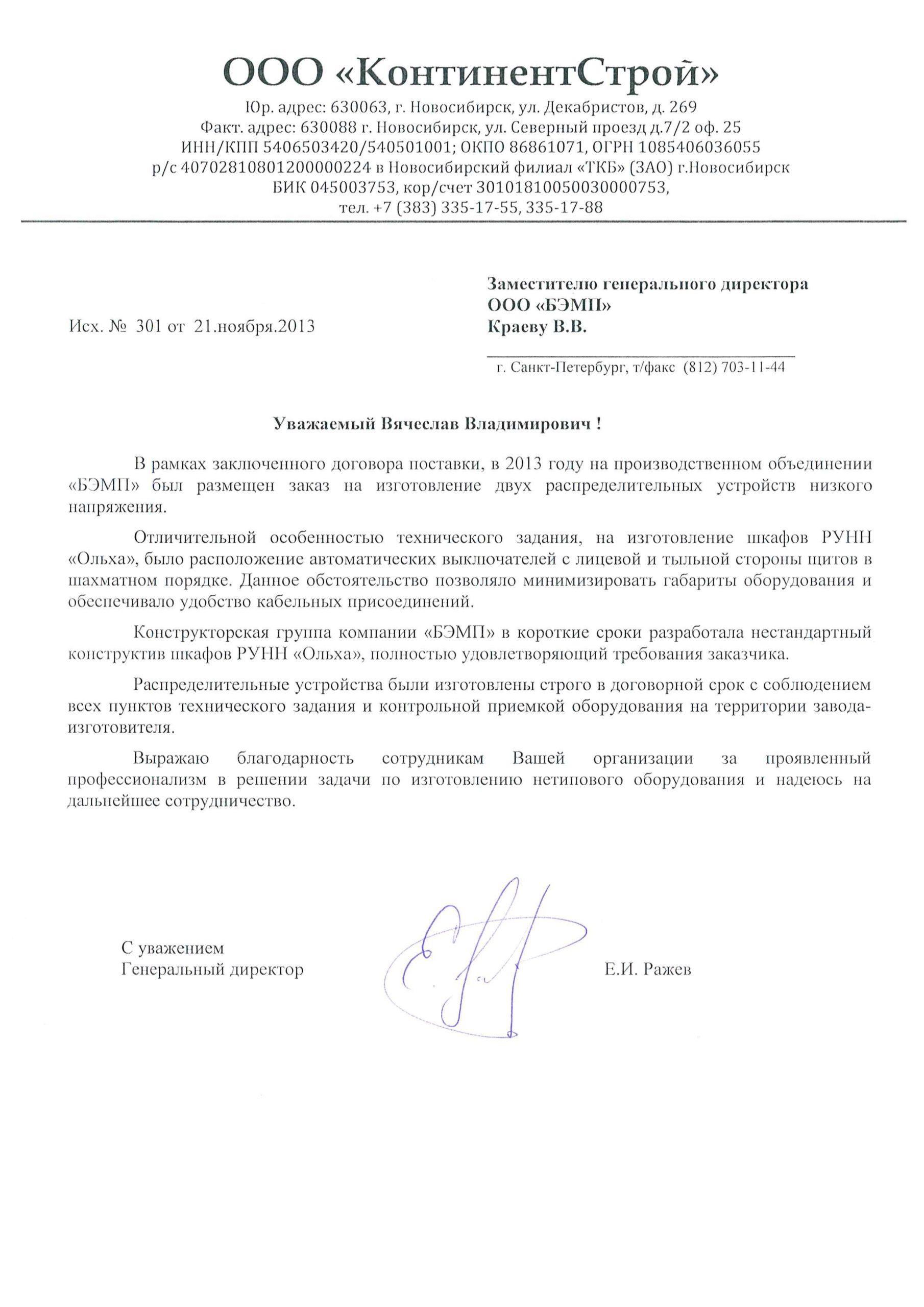 КонтинентСтрой-144_file