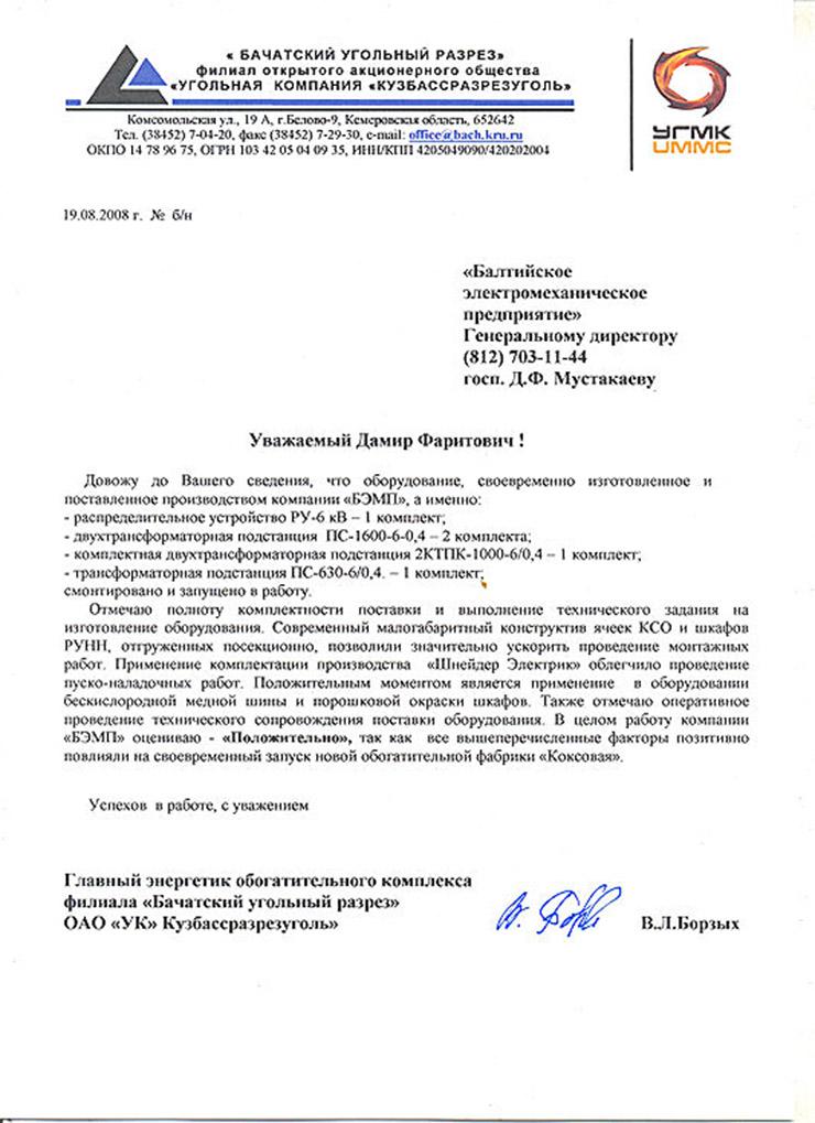 Кузбассразрезуголь-48_file