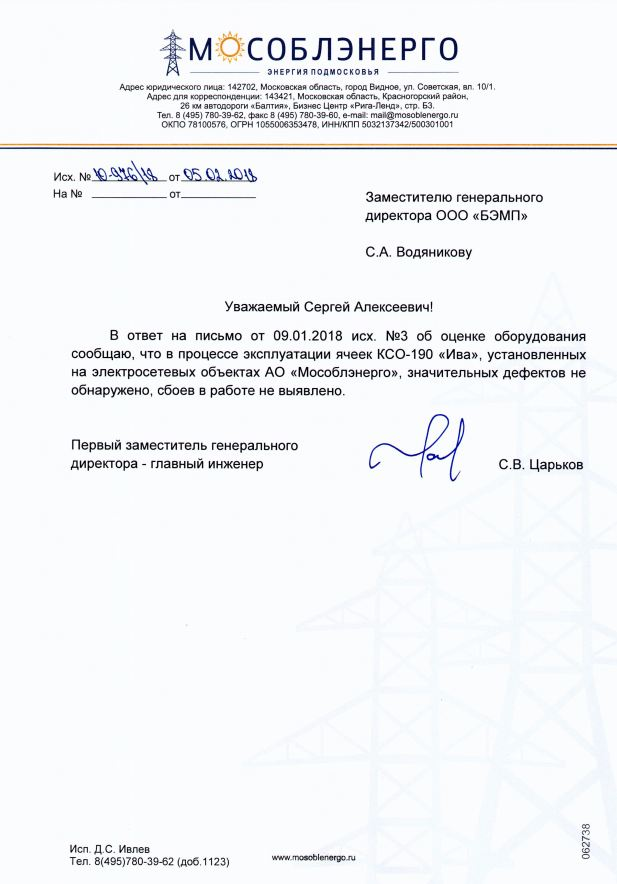 Мособлэнерго отзыв о КСО-190 Ива БЭМП