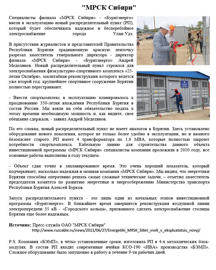 МРСК Сибири-59