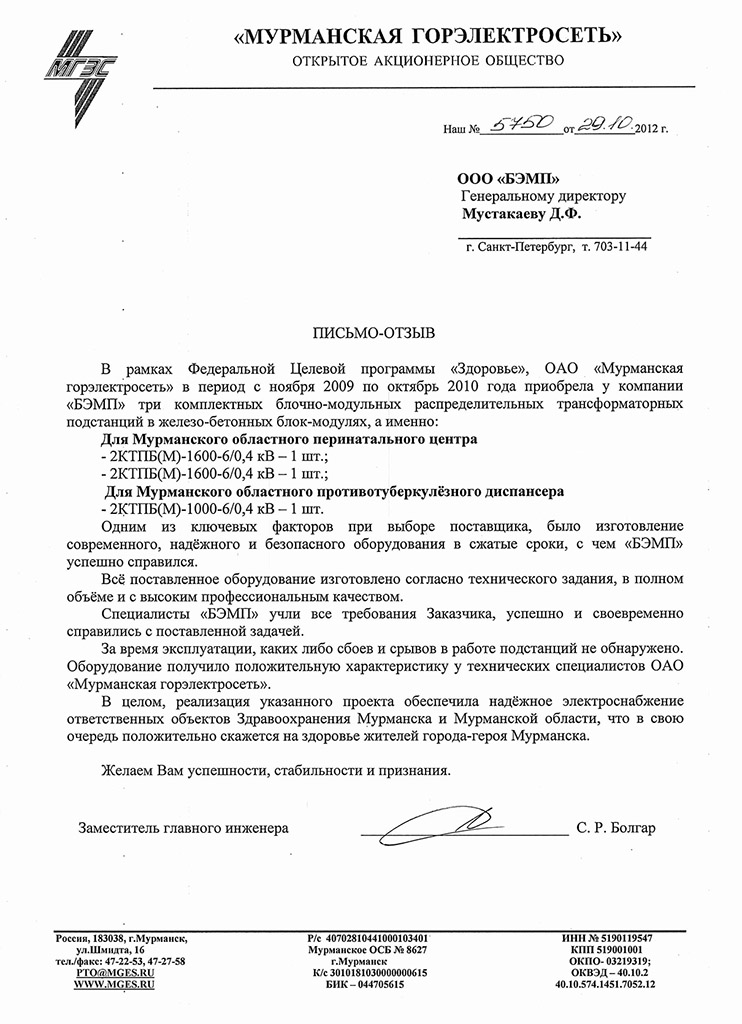 Мурманская Горэлектросеть-95_file