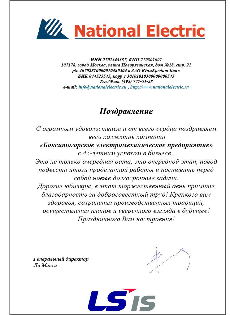 Национал Электрик-225_file2