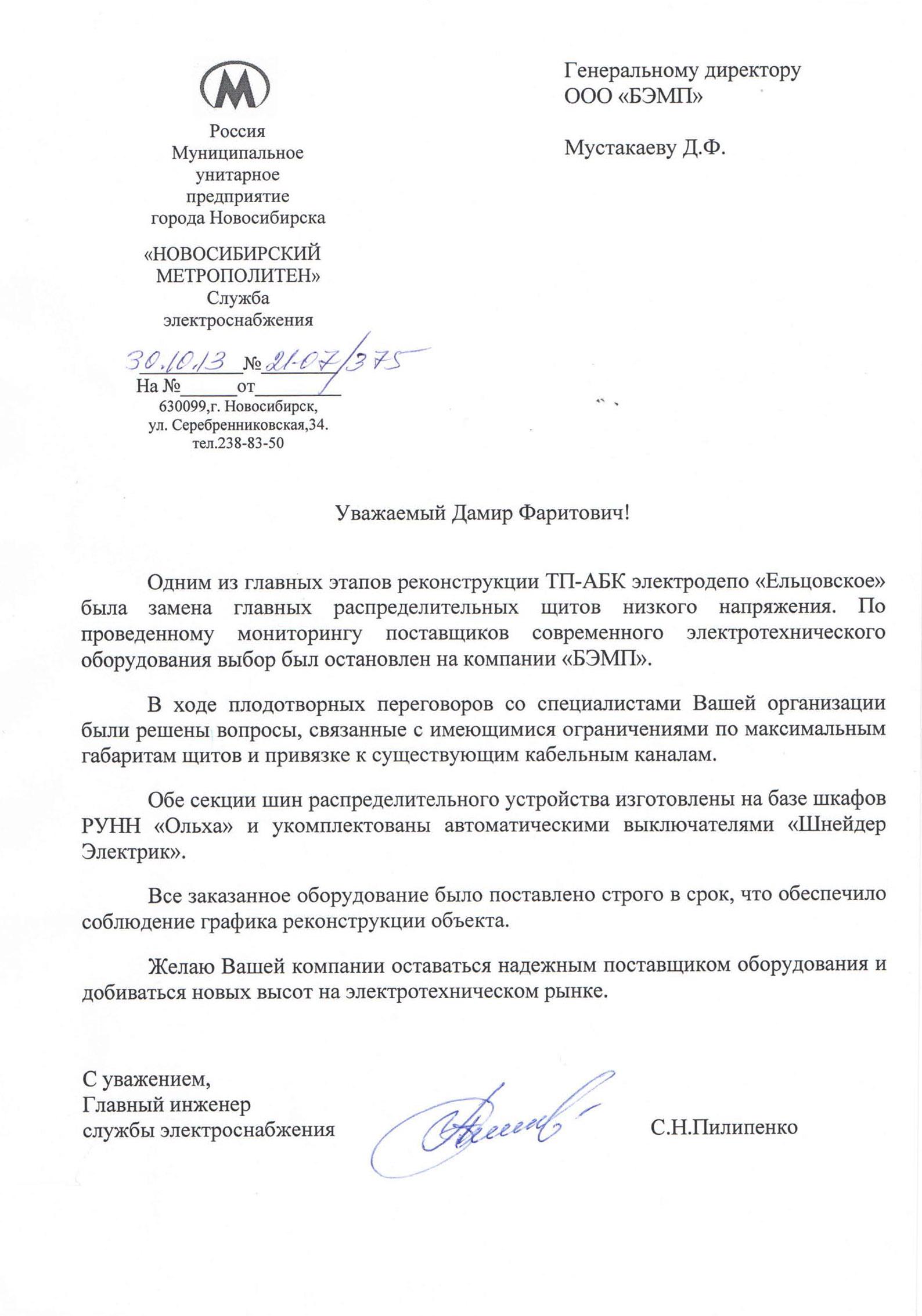 Новосибирский метрополитен-139_file
