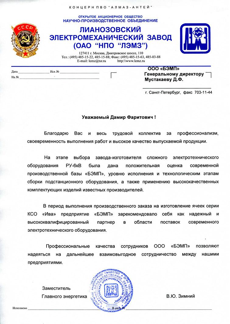 НПО ЛЭМЗ-Алмаз-Антей-89_file
