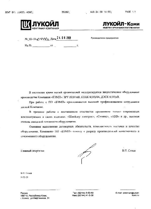ОАО «ЛУКОЙЛ-Коми» -49_file