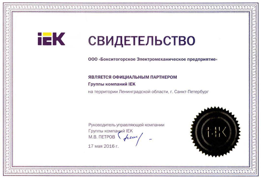 Официальное партнерство с Группой компаний IEK