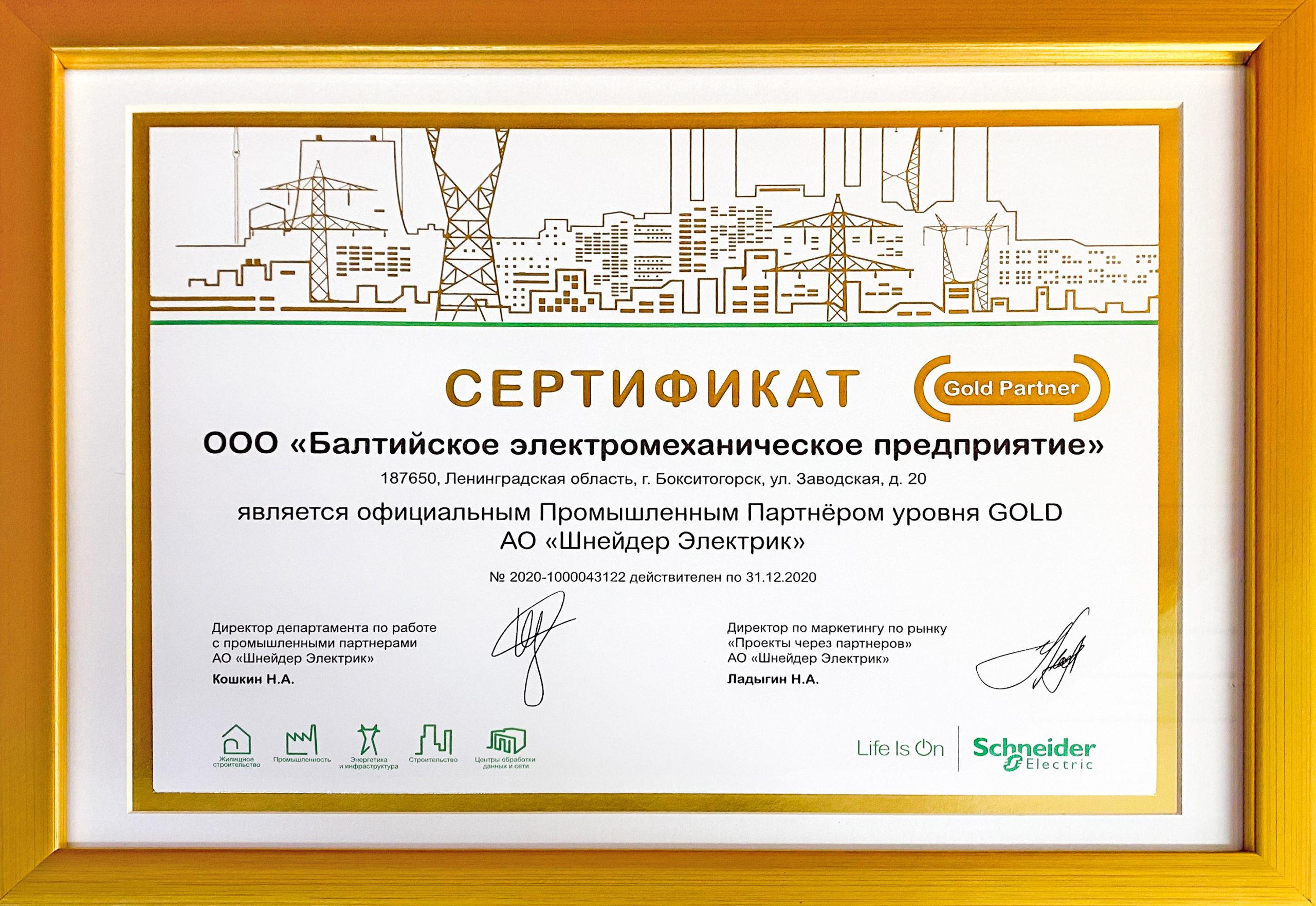 oficialnoe-promyshlennoe-partnerstvo-s-schneider-electric-bemp-3840