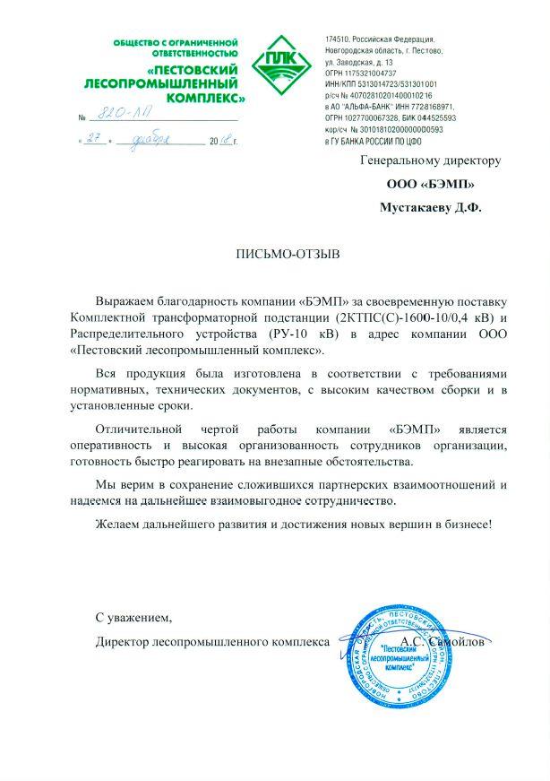 Pestovo ООО «Пестовский лесопромышленный комплекс» (Новгородская обл.)