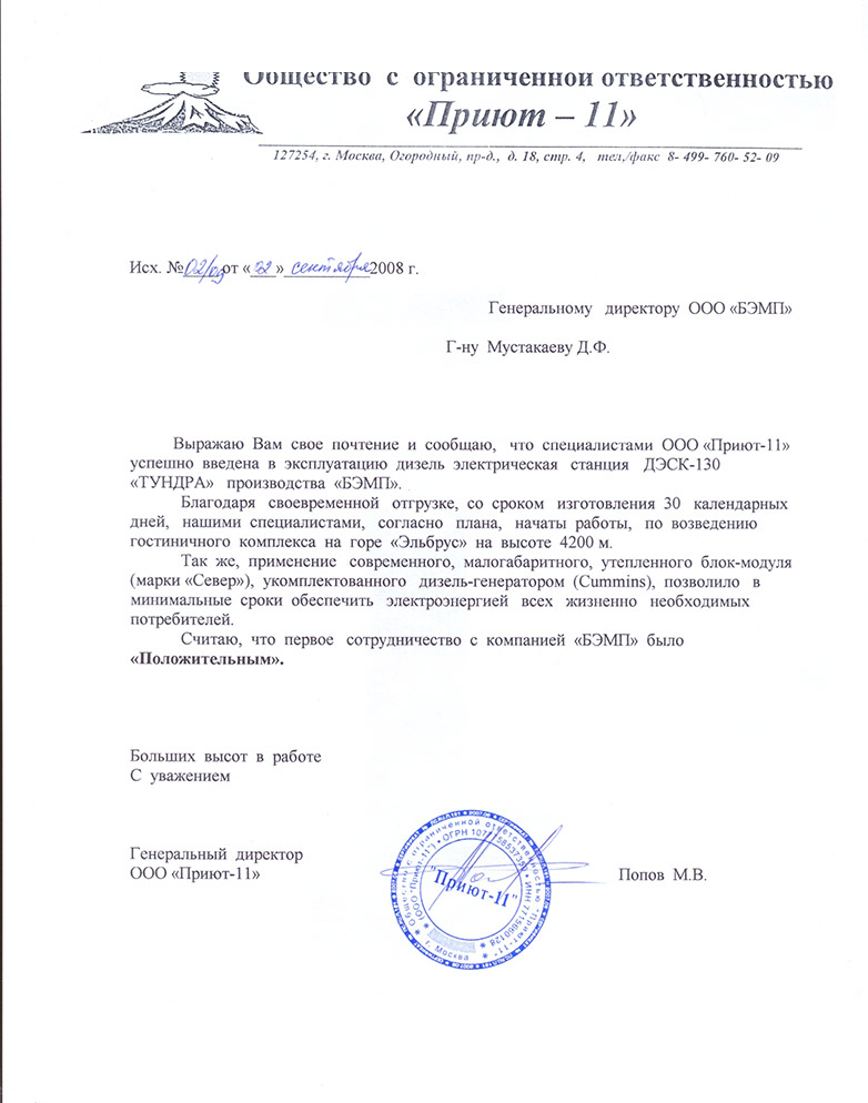 Приют-11-54_file