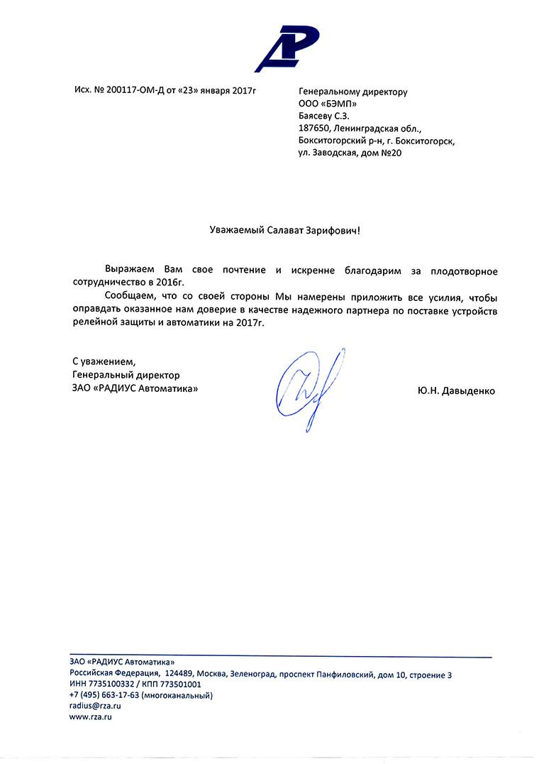 ЗАО «РАДИУС Автоматика» (г. Москва) Radius
